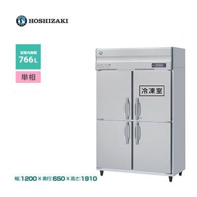 ホシザキ 4ドア 縦形冷凍冷蔵庫 Aシリーズ ■HRF-120AT■ 計766L 幅1200×奥行650×高さ1910mm
