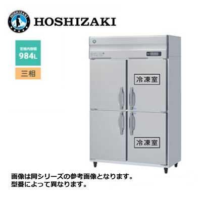 ホシザキ 4ドア 縦形冷凍冷蔵庫 LAシリーズ ■HRF-120LAF3■ 計984L 幅1200×奥行800×高さ1910mm
