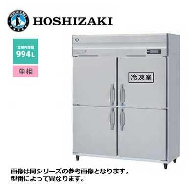 ホシザキ 4ドア 縦形冷凍冷蔵庫 Aシリーズ ■HRF-150AT■ 計994L 幅1500×奥行650×高さ1910mm