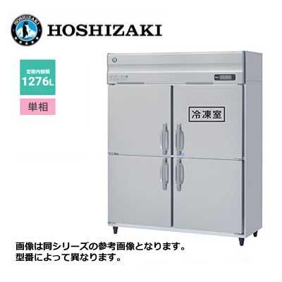 ホシザキ 4ドア 縦形冷凍冷蔵庫 LAシリーズ ■HRF-150LA■ 計1276L 幅1500×奥行800×高さ1910mm