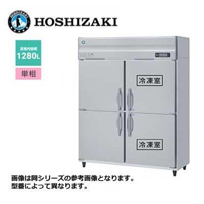 ホシザキ 4ドア 縦形冷凍冷蔵庫 LAシリーズ ■HRF-150LAF■ 計1280L 幅1500×奥行800×高さ1910mm