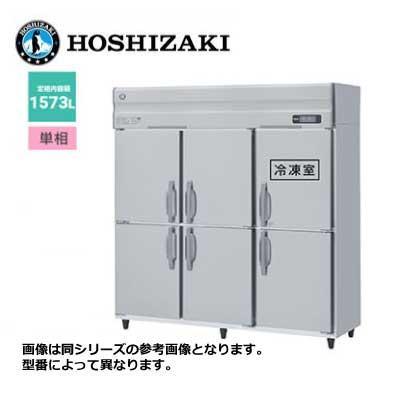 ホシザキ 6ドア 縦形冷凍冷蔵庫 Aシリーズ ■HRF-180A■ 計1573L 幅1800×奥行800×高さ1910mm