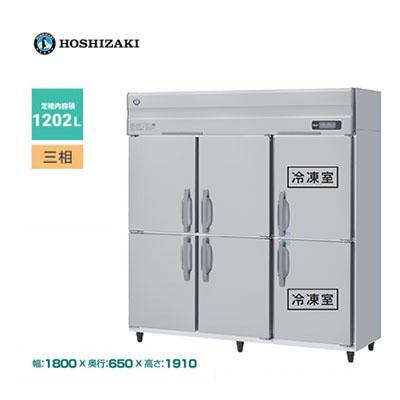 ホシザキ 6ドア 縦形冷凍冷蔵庫 Aシリーズ ■HRF-180AFT3■ 計1202L 幅1800×奥行650×高さ1910mm