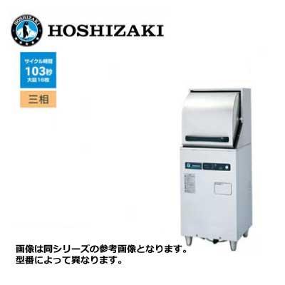 ホシザキ 食器洗浄機 [小形ドア(コンパクトタイプ)] ■JWE-350RUB3■ 幅450×奥行450×高さ1220mm