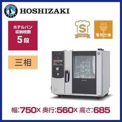ホシザキ スチームコンベクションオーブン 2/3ホテルパンタイプ 電気仕様 ■MIC-5HTC3■ 5段 幅750×奥行560×高さ685mm