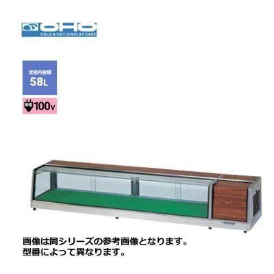 大穂製作所 ネタケース [底面フラットタイプ] ■OH-ADV-1200L(R)■ 幅1200×奥行400×高さ315