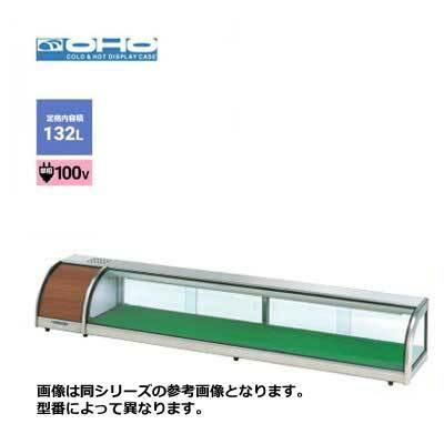 大穂製作所 ネタケース [底面フラットタイプ] ジャンボ ■OH-MDa-2400L(R)■ 幅2400×奥行400×高さ315