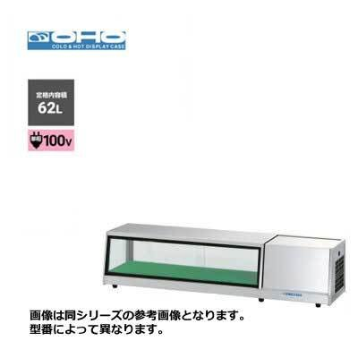 大穂製作所 多目的コールドショーケース LED照明付 ■OHCa-1800L(R)■ 幅1800×奥行300×高さ275