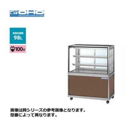 大穂製作所 低温冷蔵ショーケース [ペアガラスタイプ] ■OHGF-ATXa-900■ 幅900×奥行500×高さ1150