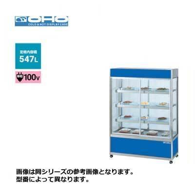 大穂製作所 冷蔵ショーケース [多目的タイプ] ■OHGU-HCf-1800■ 幅1800×奥行500×高さ1500