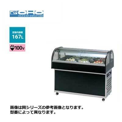 大穂製作所 冷蔵ショーケース [アイランドタイプ] ■OHGU-NAb-1200■ 幅1200×奥行700×高さ1000