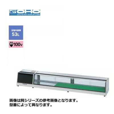 大穂製作所 ネタケース [適湿低温タイプ 角型] ■OH角型-NMa-1800L(R)■ 幅1800×奥行300×高さ260
