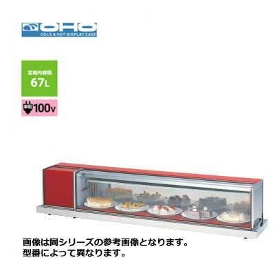 大穂製作所 冷蔵ショーケース [卓上タイプ] ■OHLSc-1500L(R)■ 幅1500×奥行400×高さ365