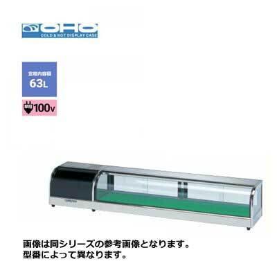 大穂製作所 ネタケース [適湿低温タイプ 丸型] ■OH丸型-NMa-2100L(R)■ 幅2100×奥行300×高さ260