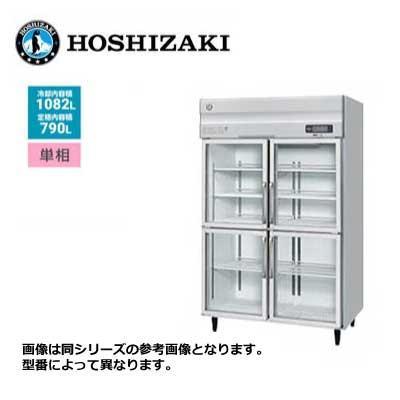 ホシザキ リーチイン冷蔵ショーケース ユニット上置き [分割扉] ■RS-120A-4G■ 790L 幅1200×奥行800×高さ1970mm