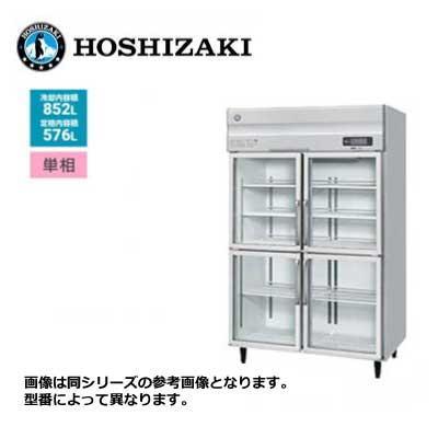 ホシザキ リーチイン冷蔵ショーケース ユニット上置き [分割扉] ■RS-120AT-4G■ 576L 幅1200×奥行650×高さ1970mm