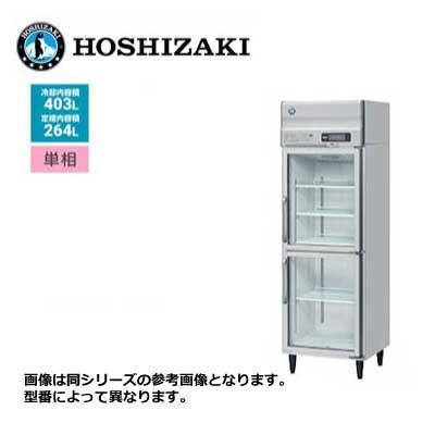 ホシザキ リーチイン冷蔵ショーケース ユニット上置き [分割扉] ■RS-63AT-2G■ 264L 幅625×奥行650×高さ1970mm