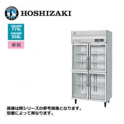 ホシザキ リーチイン冷蔵ショーケース ユニット上置き [分割扉] ■RS-90A-4G■ 558L 幅900×奥行800×高さ1970mm
