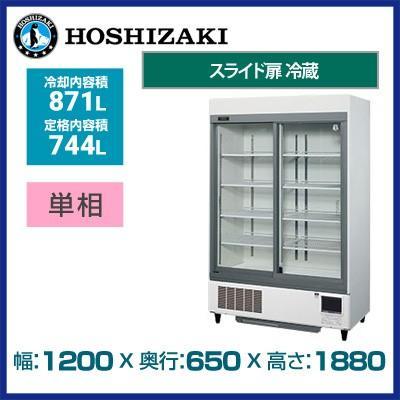 ホシザキ リーチイン冷蔵ショーケース ユニット下置き [スライド扉] ■RSC-120D■ 744L 幅1200×奥行650×高さ1880mm