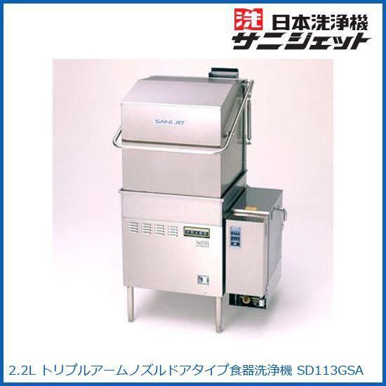 日本洗浄機 サニジェット 食器洗浄機 SD113GSA W600×D605 2.2L トリプルアームノズルドアタイプ