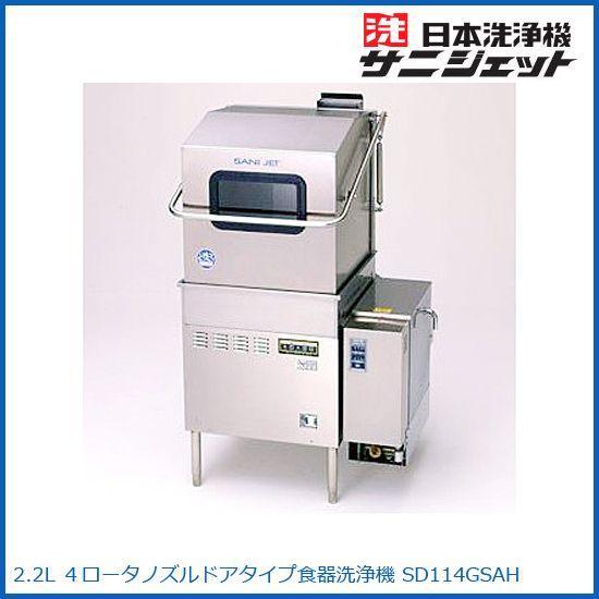 日本洗浄機 サニジェット 食器洗浄機 SD114GSAH W600×D605 2.2L 4ローターノズルドアタイプ