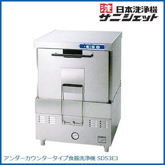 日本洗浄機 サニジェット 食器洗浄機 SD53E3 W600×D600 アンダーカウンタータイプ