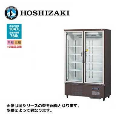 ホシザキ リーチイン冷凍ショーケース ユニット下置 [ロングガラス扉] ■USF-120A3-B■ 760L 幅1200×奥行850×高さ1945