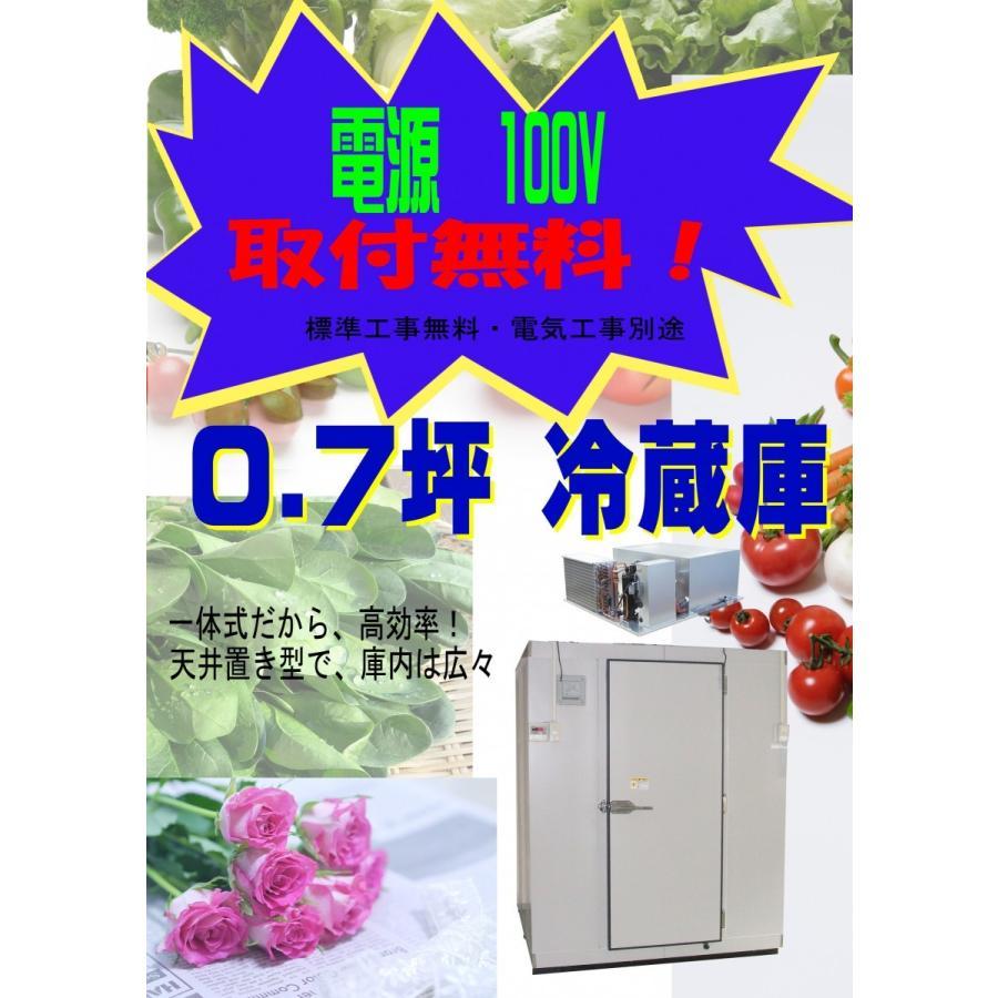 取付・送料無料 100V 0.7坪 プレハブ冷蔵庫 新品 中国地区限定