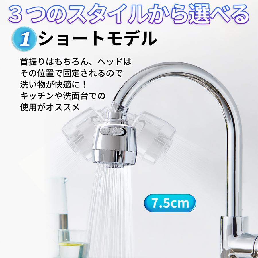 蛇口 シャワー 首振り ヘッド 22mm キッチン シャワーヘッド 切り替え  取り付け 節水 ノズル 洗面所も化粧台も 水栓 360度 冷温 ステンレス 2個セット 台所用品|chuchuheidi|11