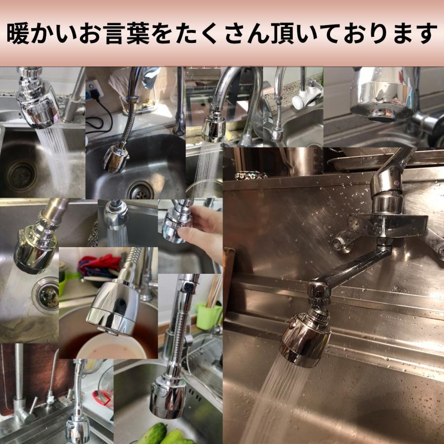 蛇口 シャワー 首振り ヘッド 22mm キッチン シャワーヘッド 切り替え  取り付け 節水 ノズル 洗面所も化粧台も 水栓 360度 冷温 ステンレス 2個セット 台所用品|chuchuheidi|05