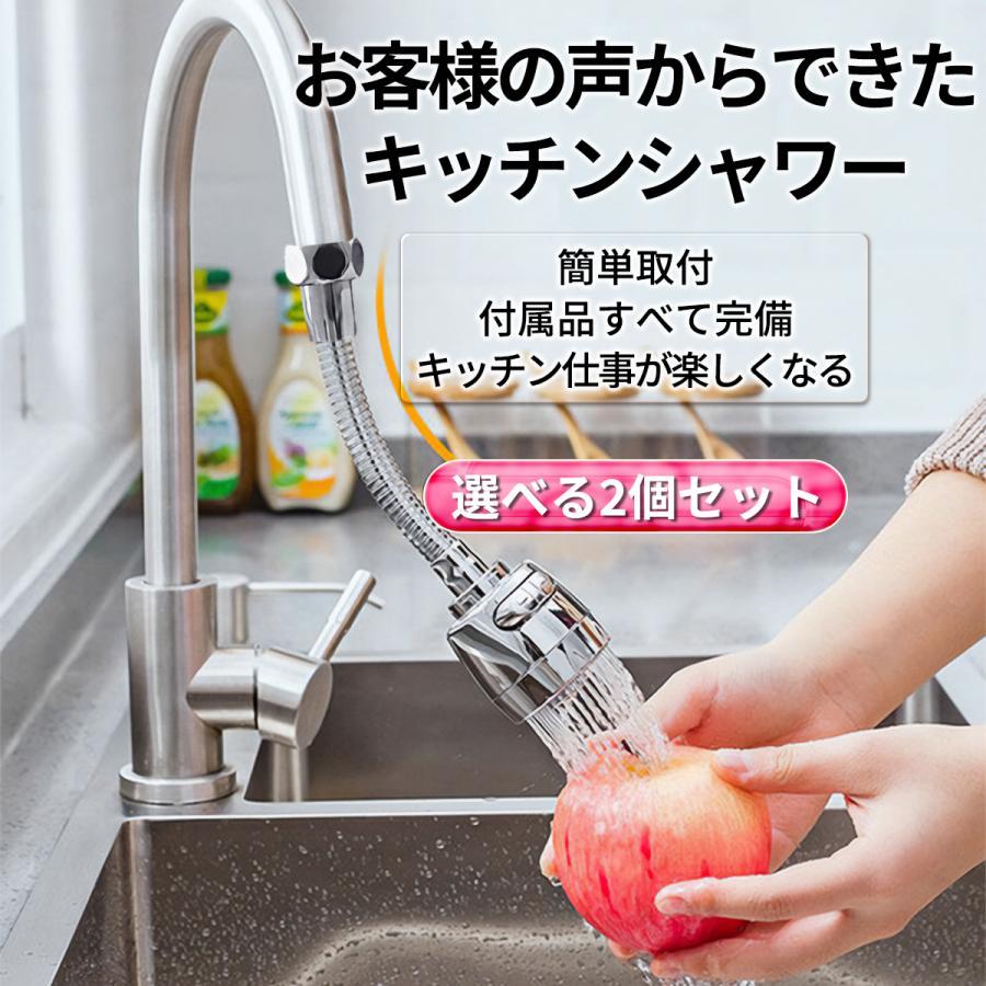 蛇口 シャワー 首振り ヘッド 22mm キッチン シャワーヘッド 切り替え  取り付け 節水 ノズル 洗面所も化粧台も 水栓 360度 冷温 ステンレス 2個セット 台所用品|chuchuheidi|06