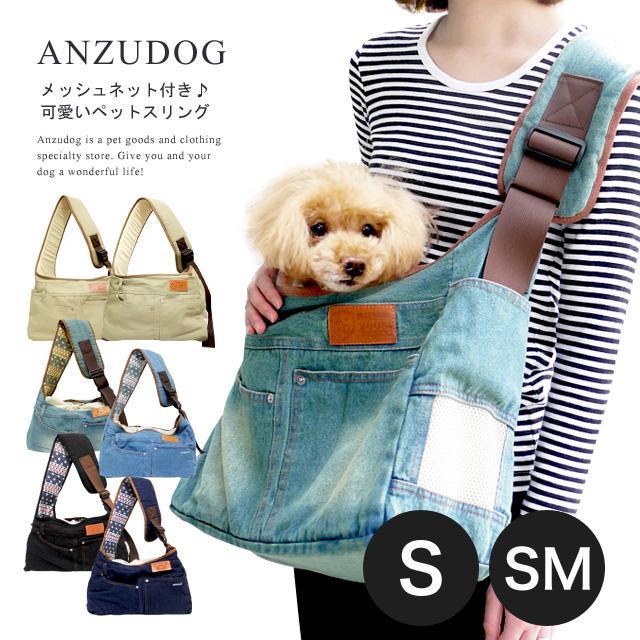 Anzudog Sサイズ デニム スリング キャリーバック 底板クッション付き ペット用品 ペット 定番 猫 犬 小型犬用 送料無料カード決済可能