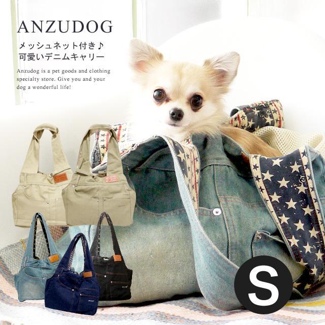 新色入荷 お買い得 送料無料 犬 SALE キャリーバッグ Sサイズ 名入れ デニムペットキャリー 猫 小型犬 ショルダー