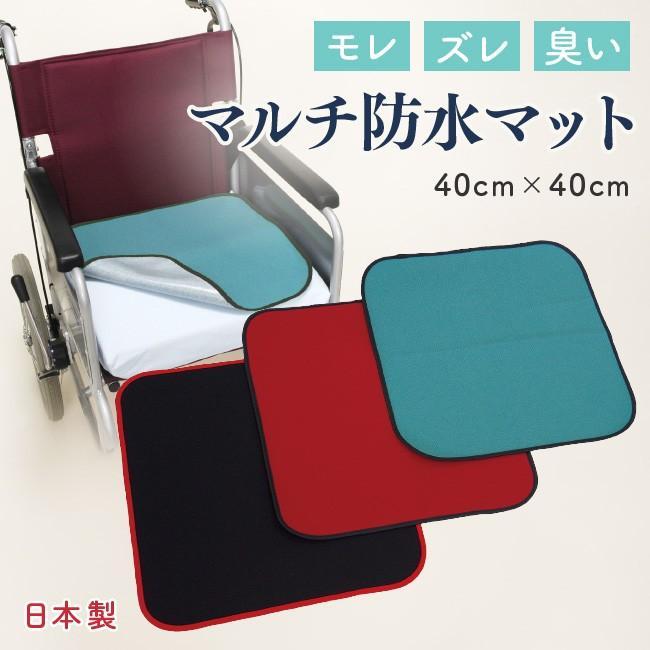 車椅子 介護 即日出荷 マット 防水 尿漏れ マルチマット正方形 座布団 日本製 OUTLET SALE