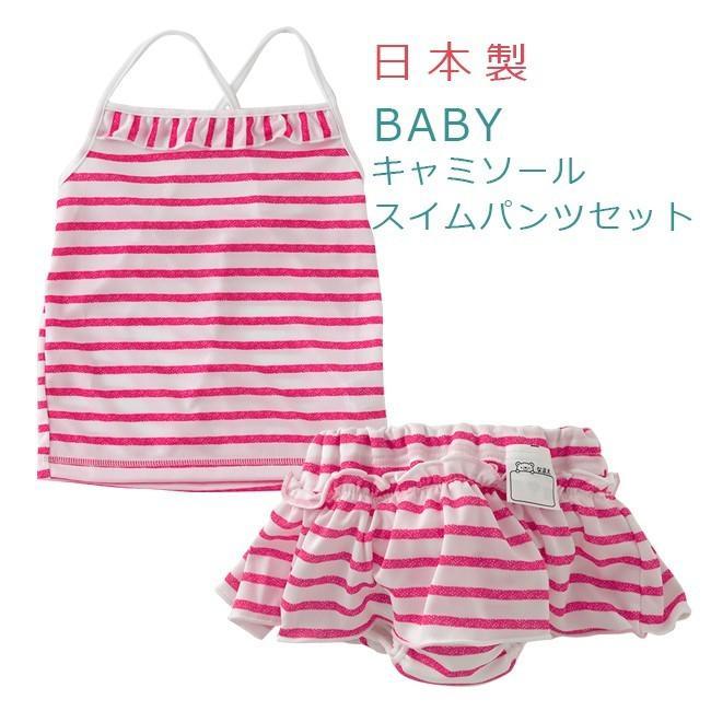 ベビー服 セール 赤ちゃん 服 ベビー 水遊び パンツ 水着 人気ブランド 女の子 キャミソール 水遊びキャミソール 90 80 おむつパンツ型ピンクボーダー柄 スカート 100