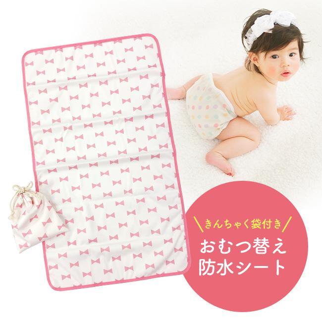 交換無料 おむつ替えシート 防水 シーツ ベビー きんちゃく袋付きオムツ替えシート マート 女の子 赤ちゃん