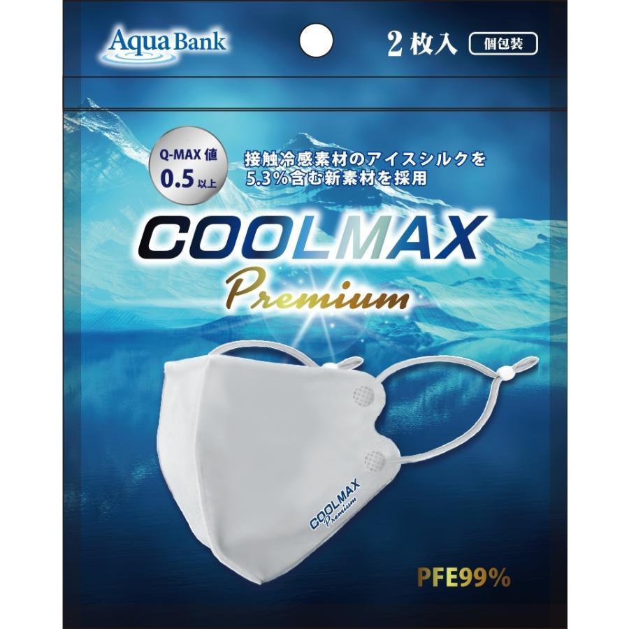 全国一律送料無料 お洒落 アクアバンク COOL MAX Premium ※平日15時迄当日発送 再使用可 1袋2枚入 PFE99% 卓抜