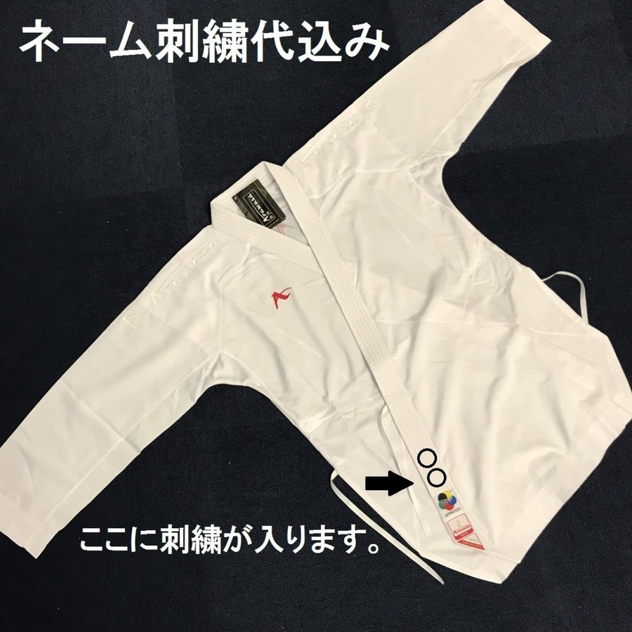 【ARAWAZA空手衣】ZERO Gravity ロゴマーク・ 肩刺繍・WKF認定マーク有 (140cm〜190cm)★ネーム刺繍あり