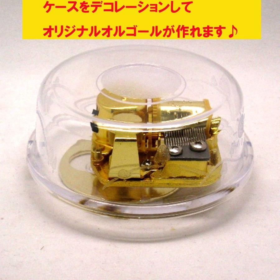 デコオルゴール 注目ブランド キセキ 予約 GReeeeN No.12084