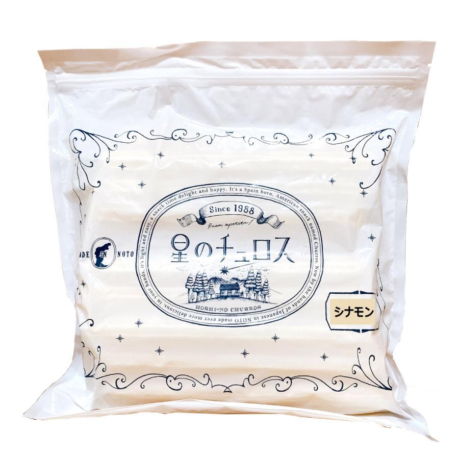 星のチュロス シナモン 1袋(25本入)|churros1988|04