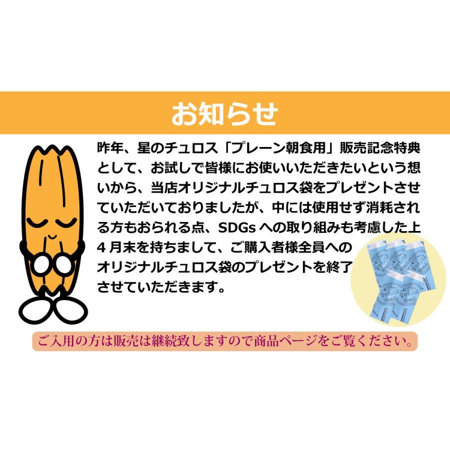 星のチュロス ミルク味 1袋(25本入) churros1988 05