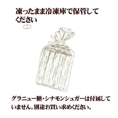 星のチュロス 抹茶味 1袋(25本入) churros1988 02