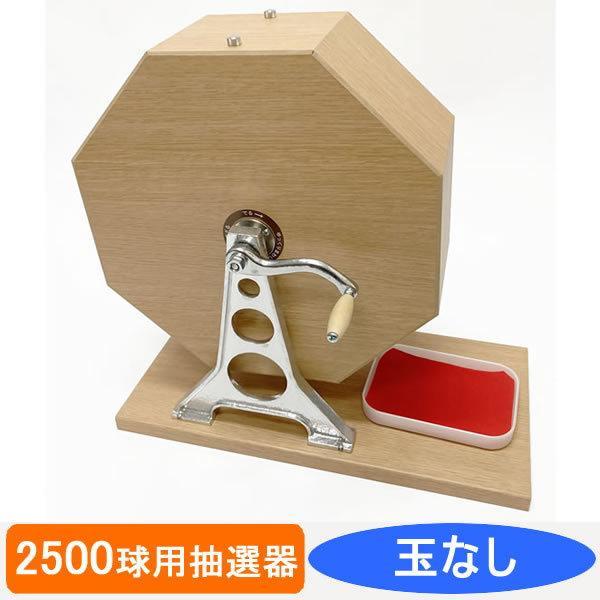 おすすめタイプ木製ガラポン[ガラガラ]福引抽選器 2500球用 [玉が飛び跳ねにくい特殊受け皿(赤もうせん付き)]