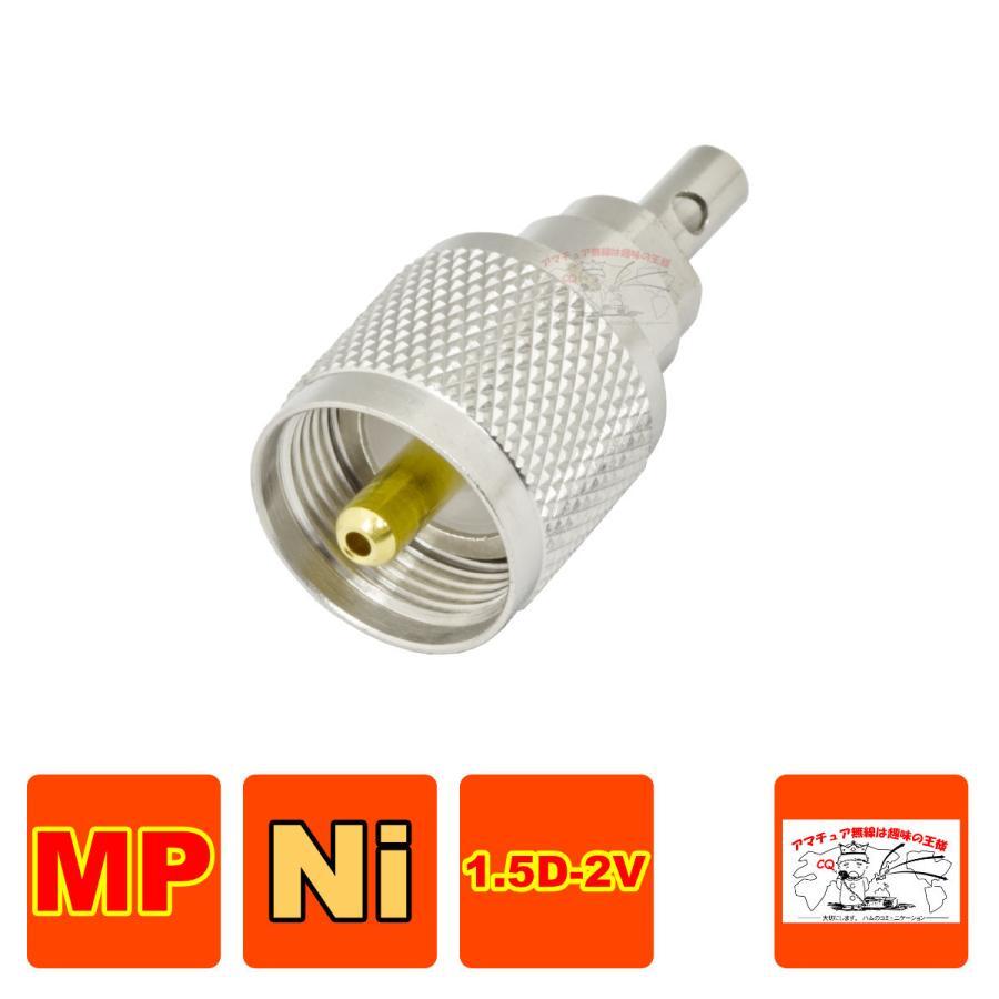 高価値 MP-1.5X MP型同軸コネクター 1.5D-2V等用 高品質 処理Ni