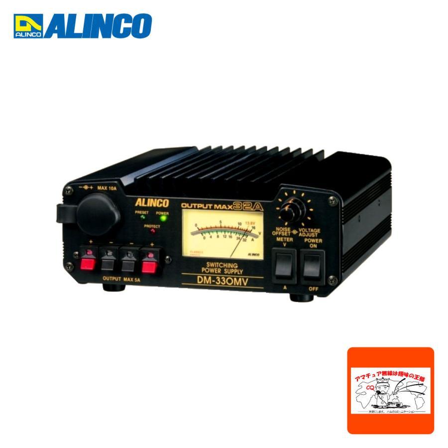 DM-330MV アルインコ スイッチング方式直流安定化電源 送料無料 32A 商店 キャンペーンもお見逃しなく