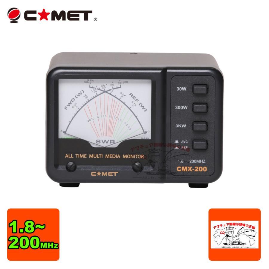 CMX-200 付与 コメット SWRパワーメーター 測定周波数1.8〜200MHz 送料無料 大特価!!