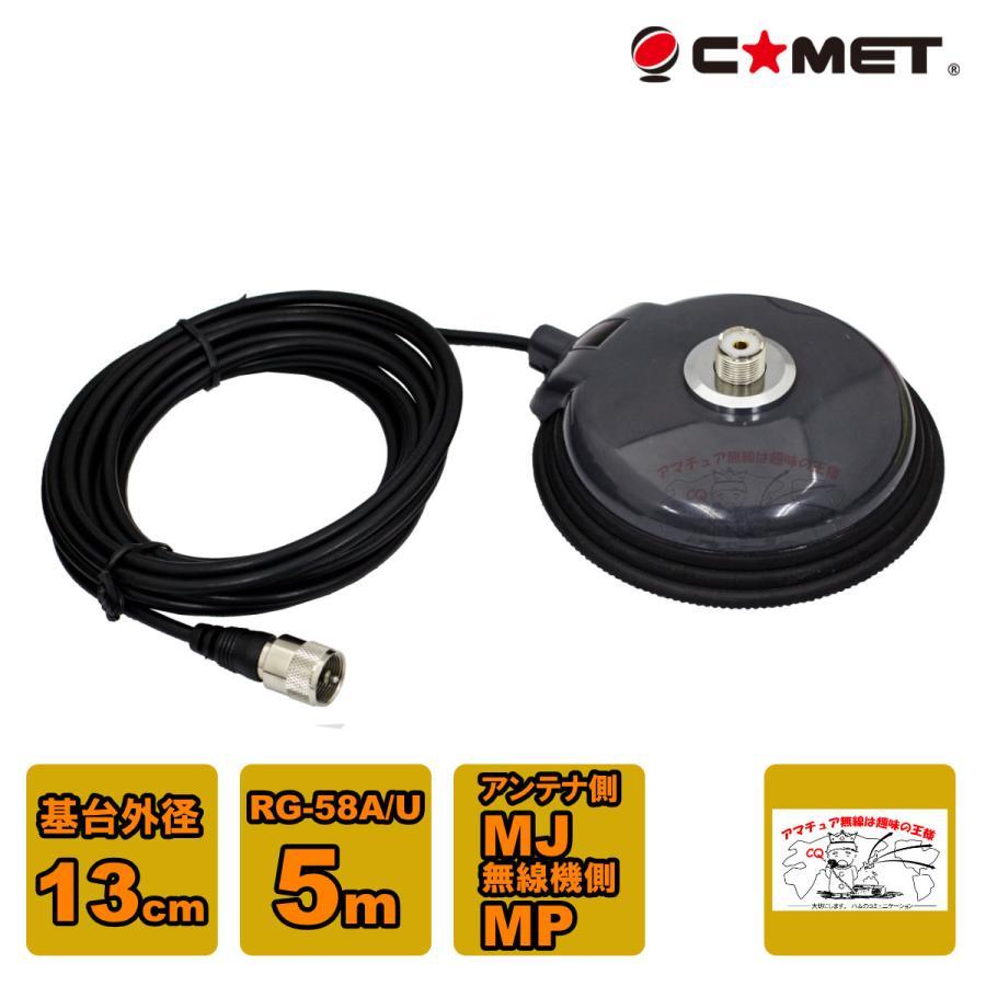 送料無料新品 CM-5M コメット 同軸ケーブル ラッピング無料 大型強力マグネット基台