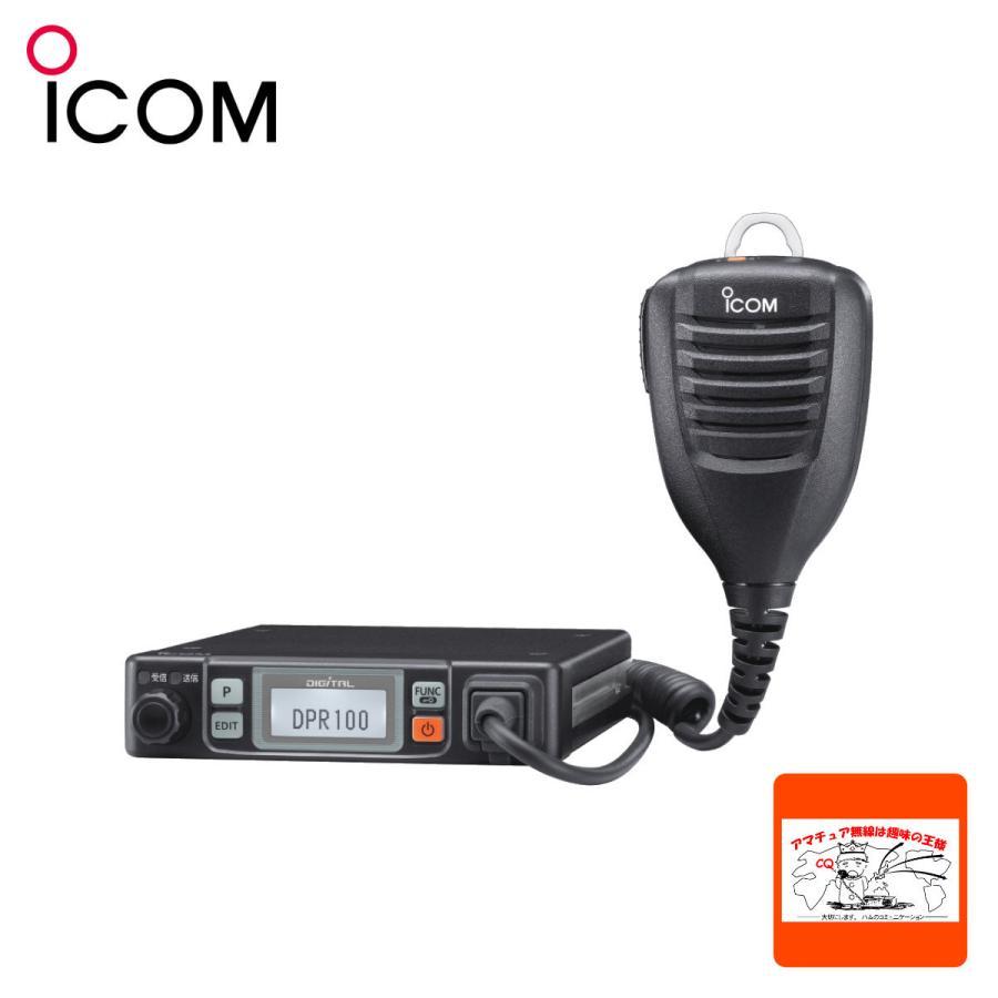 トランシーバー IC-DPR100 アイコム 車載型デジタルトランシーバー 登録局 30ch 出力5W 送料無料