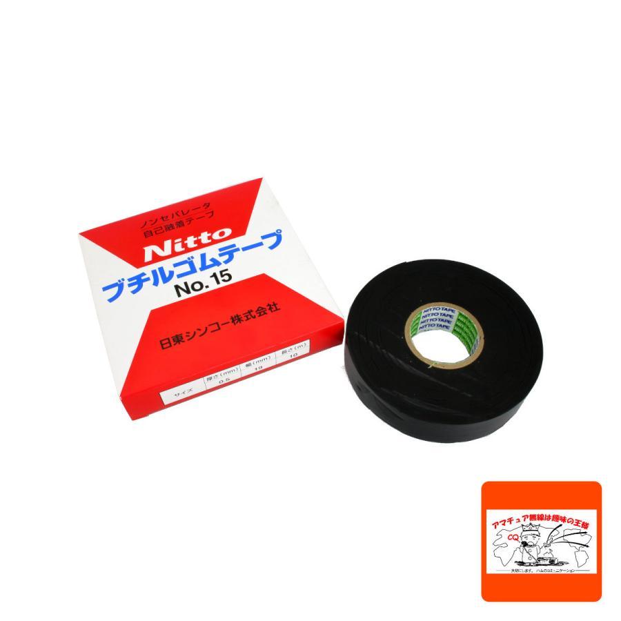 Nitto 商舗 日東 初回限定 ブチルゴムテープ No.15 ノンセパレーター自己融着テープ