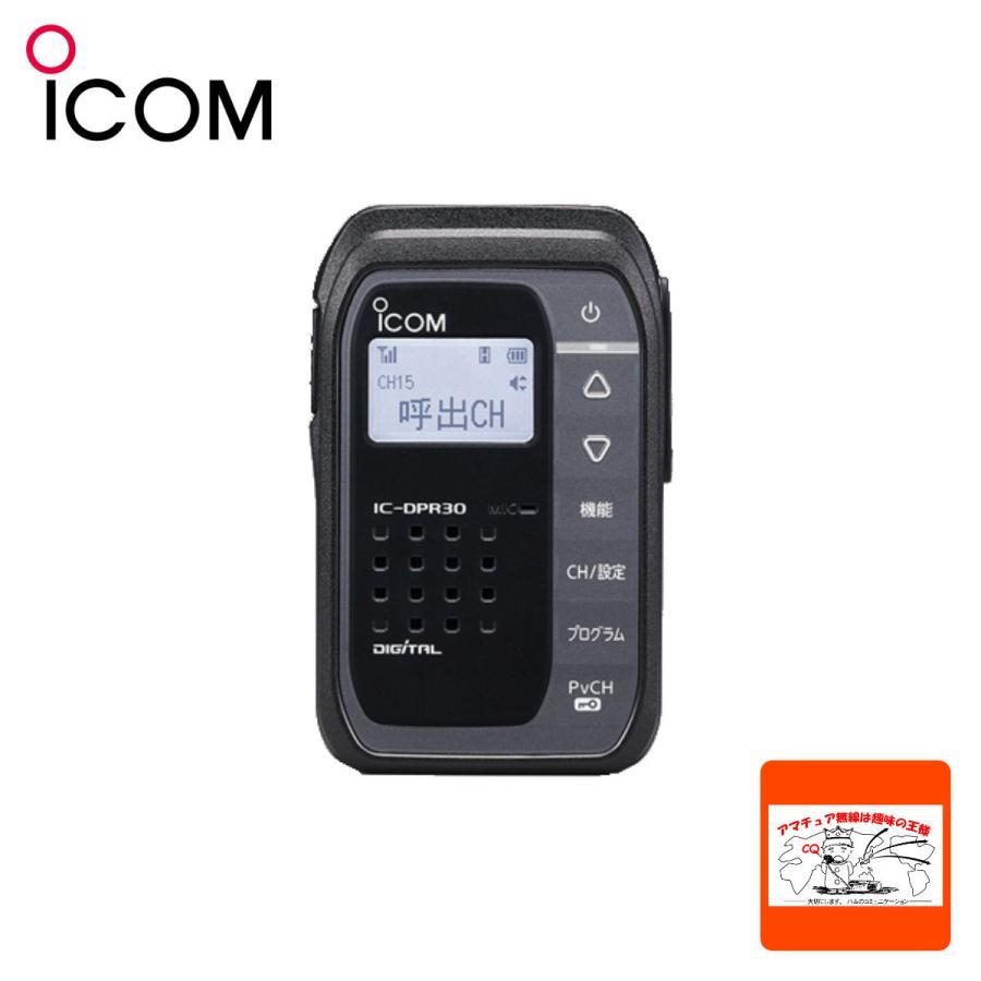 トランシーバー IC-DPR30 BLACK 激安 送料無料 アイコム 全商品オープニング価格 携帯型デジタルトランシーバー